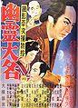 Zenigata Heiji Ghost Lord poster.jpg