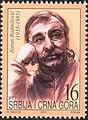 Zoran Radmilović 2003 Serbian stamp.jpg