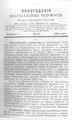 Вологодские епархиальные ведомости. 1896. №21.pdf