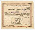 Временное св-во для получения 1-й акции АО «Лысьвенский горный округ наследников графа П. П. Шувалова».jpg