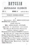 Вятские епархиальные ведомости. 1864. №04 (офиц.).pdf