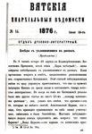 Вятские епархиальные ведомости. 1876. №14 (дух.-лит.).pdf