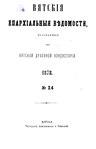 Вятские епархиальные ведомости. 1878. №24 (офиц.).pdf