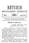 Вятские епархиальные ведомости. 1903. №02 (неофиц.).pdf