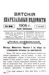 Вятские епархиальные ведомости. 1906. №36 (неофиц.).pdf