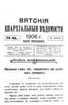 Вятские епархиальные ведомости. 1906. №41 (неофиц.).pdf