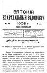 Вятские епархиальные ведомости. 1908. №19 (неофиц.).pdf