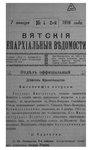 Вятские епархиальные ведомости. 1916. №01-02 (офиц.).pdf