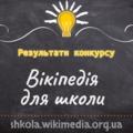 Вікіпедія для школи 02.png