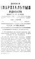 Донские епархиальные ведомости. 1876.pdf