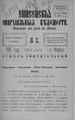 Енисейские епархиальные ведомости. 1905. №03.pdf