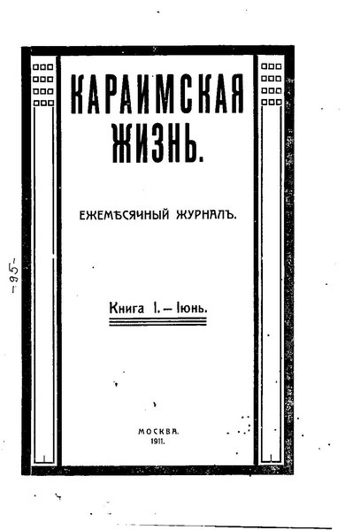 Файл: Караимская жизнь. 1911. №01.pdf