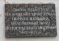 Мемориальная доска Н.А. БАНТЛЕ на здании больницы в селе Никольское.jpg