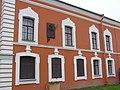 Мемориальная доска Скобелева на комендантском доме.jpg