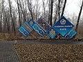 Национальный парк культуры и отдыха Республики Тыва весной.jpg