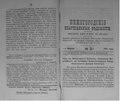 Нижегородские епархиальные ведомости. 1901. №03.pdf