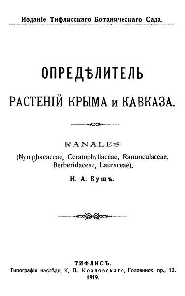 File:Определитель растений Крыма и Кавказа (Буш).djvu