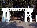 Пестовский парк, г. Железнодорожный, Московская область.jpg
