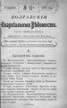 Полтавские епархиальные ведомости 1907 № 11 Отдел официальный. (10 апреля 1907 г.).pdf