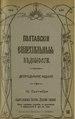 Полтавские епархиальные ведомости 1915 № 18 Отдел официальный, неофициальный. (15 сентября 1915 г.).pdf