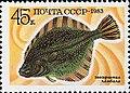 Почтовая марка СССР № 5418. 1983. Промысловые рыбы.jpg