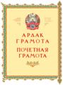 Почётная грамота Президиума Верховного Совета Киргизской ССР 1938.png