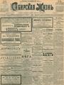 Сибирская жизнь. 1901. №195.pdf