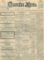 Сибирская жизнь. 1903. №103.pdf
