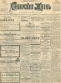 Сибирская жизнь. 1903. №119.pdf