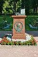Усадьба Остафьево. Памятник Николаю Михайловичу Карамзину..jpg