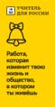 Учитель для России (постер).png