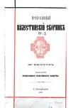 Хождение Игнатия Смольнянина, 1389–1405 гг. (ППС, выпуск 12. 1887).pdf