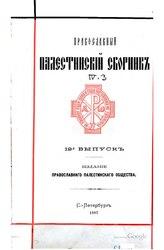 Хождение Игнатия Смольнянина: 1389–1405 гг.
