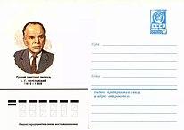 Советский почтовый конверт (1981). Художник Г. Кравчук.
