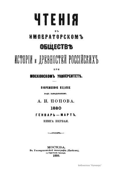 File:Чтения в Императорском Обществе Истории и Древностей Российских. 1880. Кн. 1.pdf