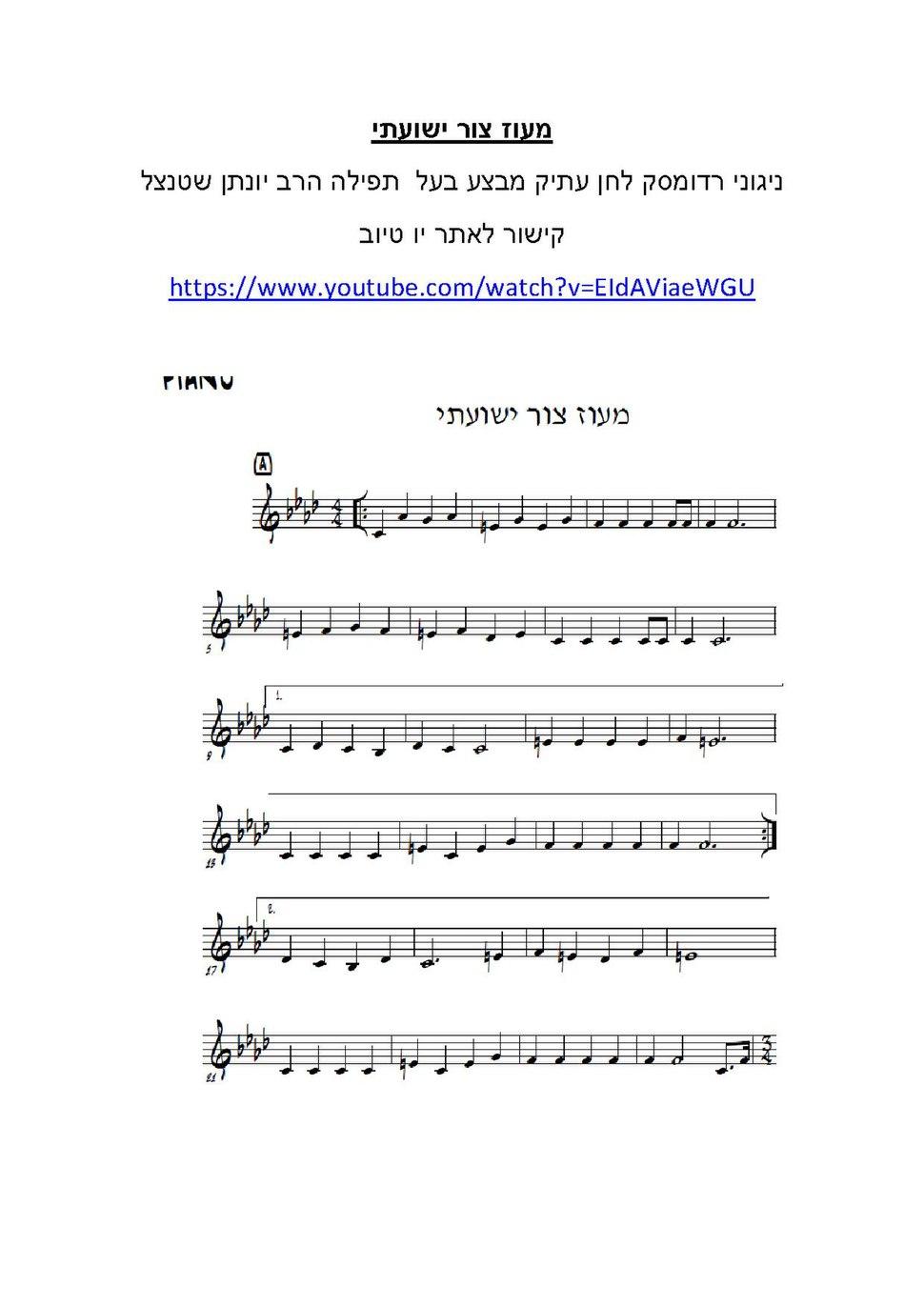מעוז צור ישועתי שירי חנוכה תווים רדומסק מבצע בעל התפילה יונתן שטנצל hanukkah songs maoz tzur yeshuati.pdf