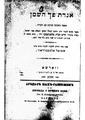 שמואל אלכסנדרוב. אגדת פך השמן.pdf