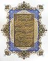 تابلوی حمد میرزا غلامرضا .jpg