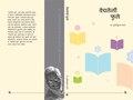 वेचलेली फुले (Vechaleli Fule).pdf