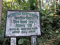 নির্দেশনা ফলক - টিলাগড় ইকোপার্ক.jpg