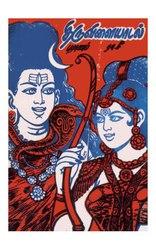 திருவிளையாடற் புராணம்