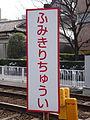 ふみきりちゅうい (3316387652).jpg
