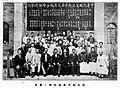中華民國憲法起草委員會成立會攝影紀念.jpg
