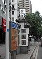 南京中山南路三元巷 - panoramio.jpg