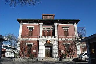 Italian concession of Tientsin - Image: 原意大利驻天津领事馆