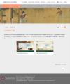 國立故宮博物院 文物查詢下載 20191221.png