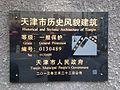新华路110号、哈尔滨道131-133号铭牌.jpg