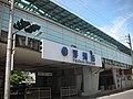 浮洲車站 Fuzhou Station - panoramio.jpg