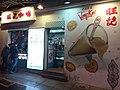 澳門 Macau 氹仔 Taipa 夜市 night shop January 2019 SSG 05 Wong Kee Coffee.jpg