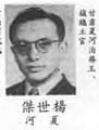 第一屆國民大會甘肅省藏民代表楊世傑.png
